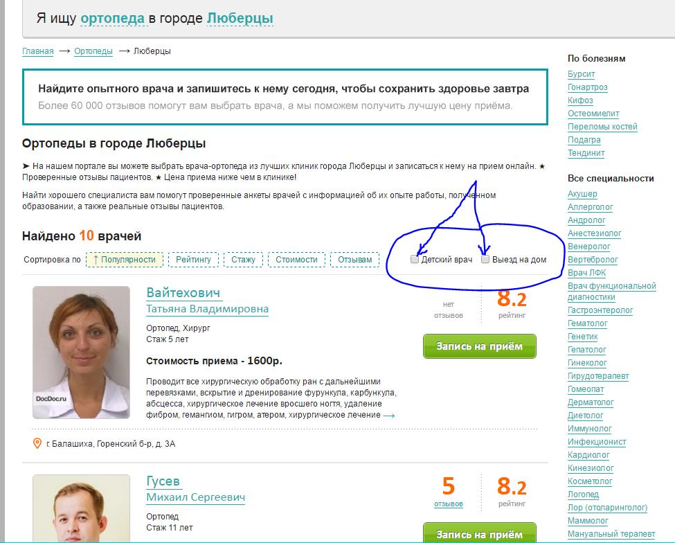 Запись к врачу через интернет москва гинеколог