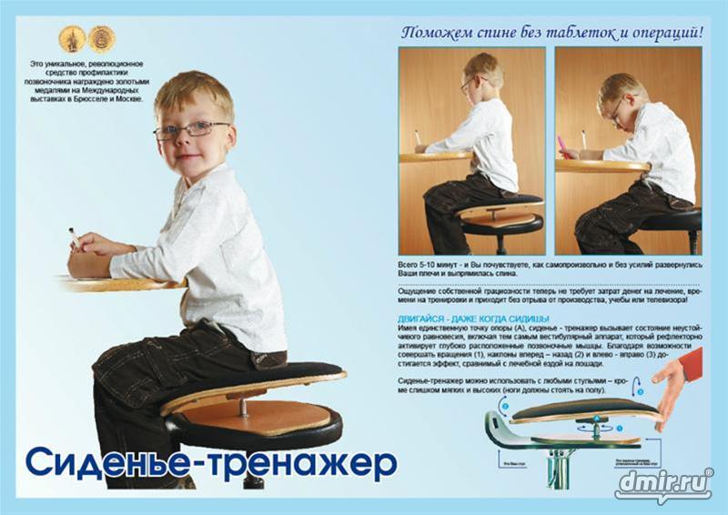 сколиотическая осанка у ребёнка лечение